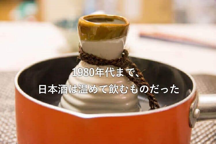 小さな鍋で徳利に入った日本酒を温める