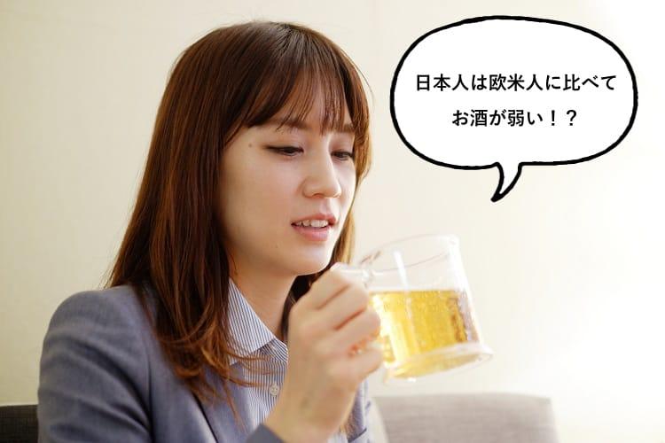 日本人は、欧米人に比べてお酒が弱い!?とビールを飲みながら話す女性