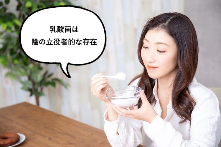 ヨーグルトを食べながら乳酸菌は影の立役者的存在と話す女性
